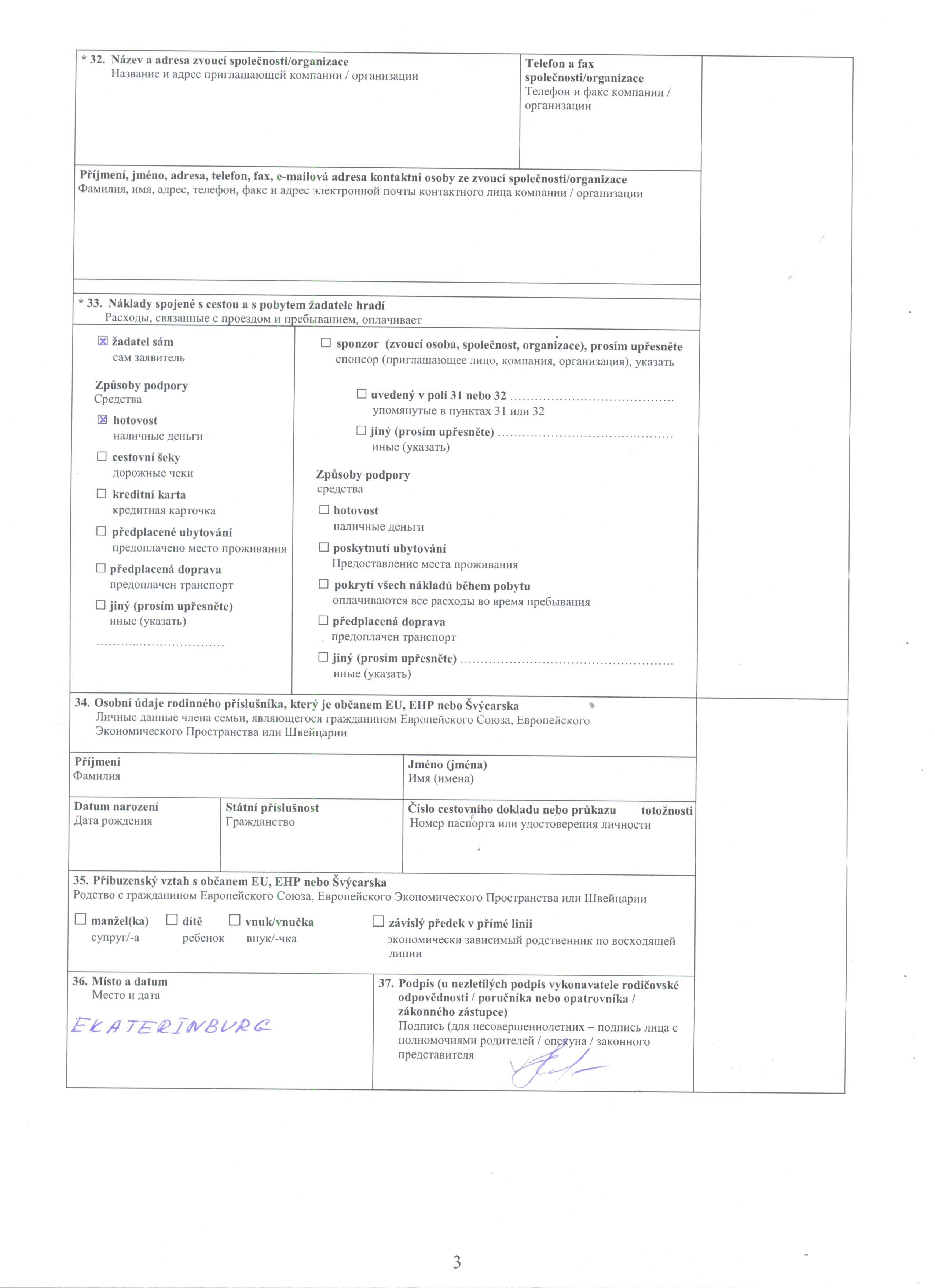 заявление формы 14001 бланк