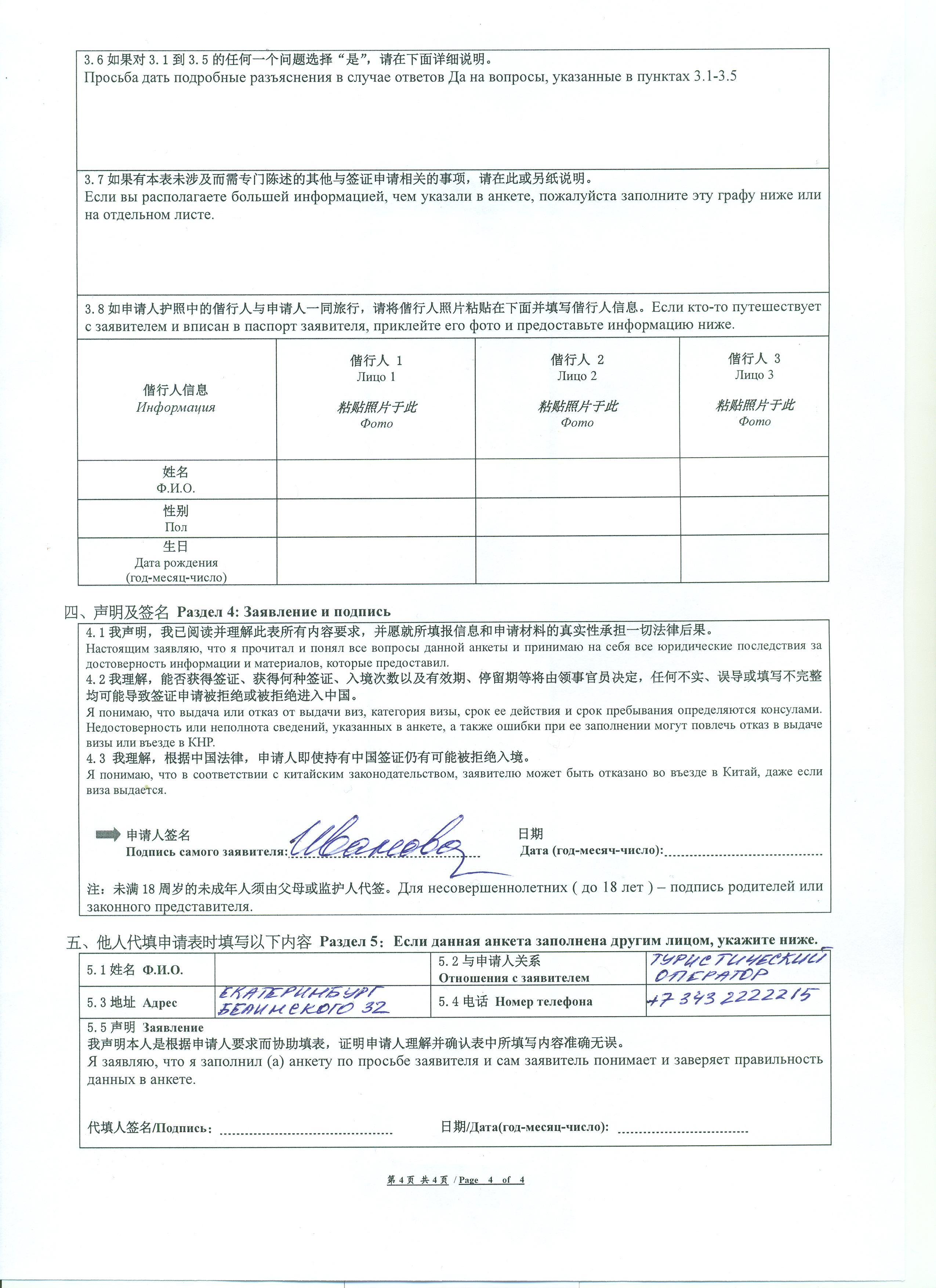 образец заполнения анкеты для оформления визы в австрию